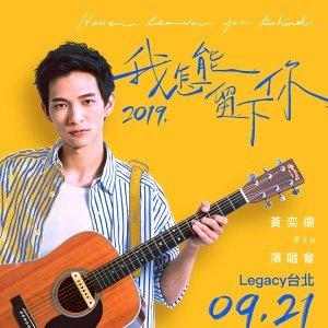 黃奕儒Ezu[我怎能留下你]台北Legacy演唱會 預習歌單