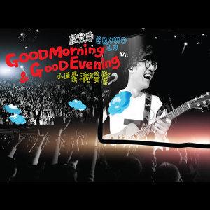 盧廣仲 (Crowd Lu) - Good Morning& Good Evening小巨蛋 演唱會實錄