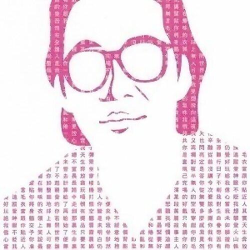 追憶林振強大全集(1981-2003)