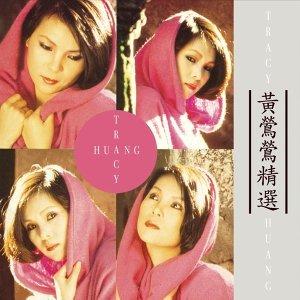 黃鶯鶯 (Tracy Huang) - 黃鶯鶯精選