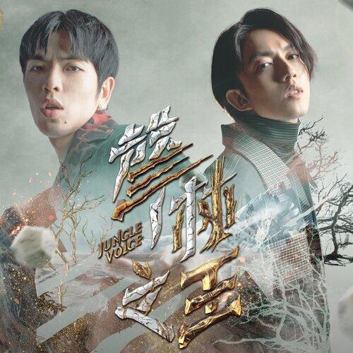 「聲林之王2」參賽者演出曲目