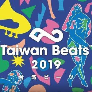 一緒に行こう! 2019 Taiwan Beats in TOKYO