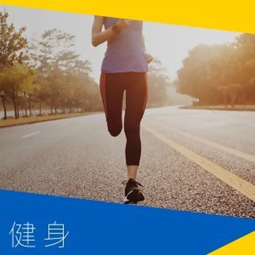 健身必聽歌單,讓你運動更有動力!