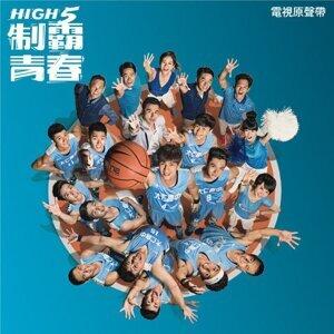 信 (Shin) - High 5制霸青春電視原聲帶