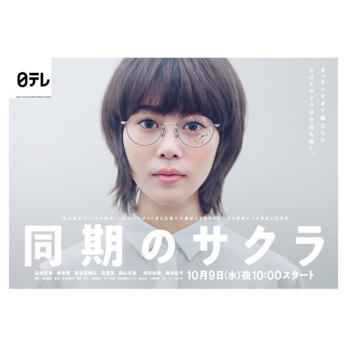 2019日劇相關歌曲(隨時更新)