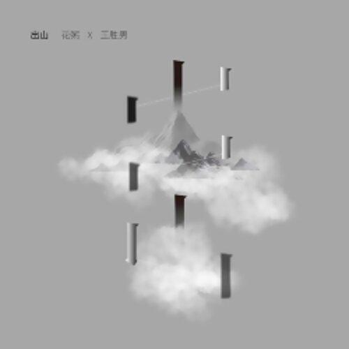 花粥+王勝男 - 出山 - (花粥、王勝男)