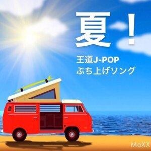 夏!王道J-POPぶち上げソング
