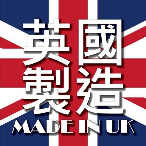 英國製造 Made in UK