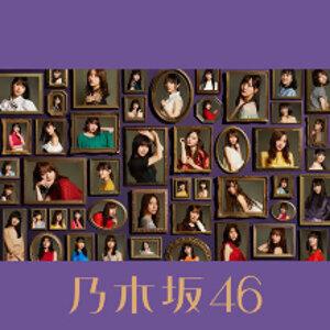 Nogizaka46 - 直到此刻化成回憶