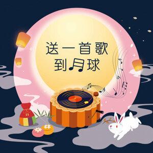 送一首歌到月球
