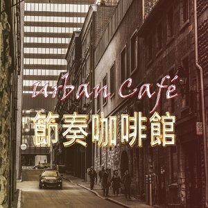 urban cafe 節奏咖啡館