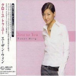 黃翠珊 (Susan Wong) - Close to You