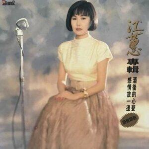 江蕙 (Jody Chiang) - 酒後的心聲 感情放一邊