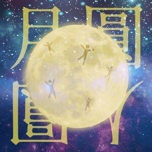 中秋月圆人更圆  Songs About The Moon
