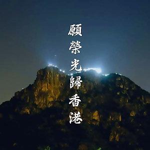 願榮光歸香港+