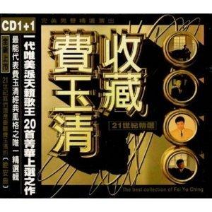 費玉清 (Fei Yu-Ching) - 收藏費玉清
