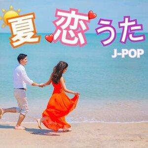 夏☀恋うた J-POP