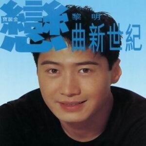黎明 (Leon Lai) 2019