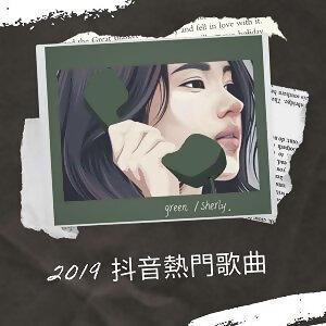 2019 抖音熱門歌曲(持續更新)