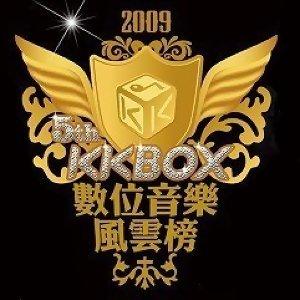 2009 風雲榜年度百大單曲