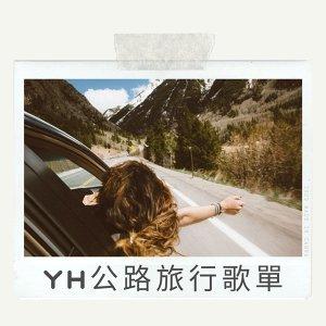 【YH】公路旅行歌單