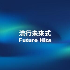 流行未來式 Future Hits