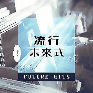 流行未來式 Future Hits (11/8更新)