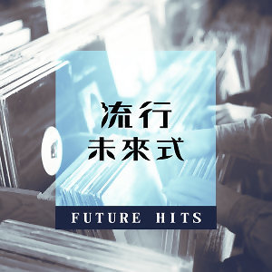 流行未來式 Future Hits (2/14更新)