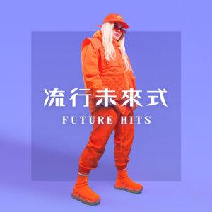 流行未來式 Future Hits (3/27更新)