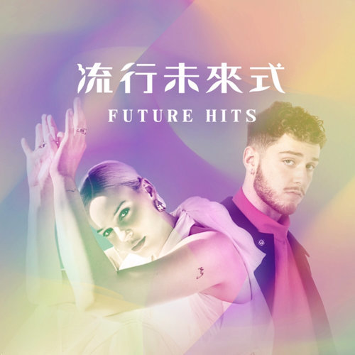 流行未來式 Future Hits (8/7更新)