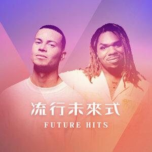 流行未來式 Future Hits (9/25更新)