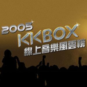 2005 年度十大單曲
