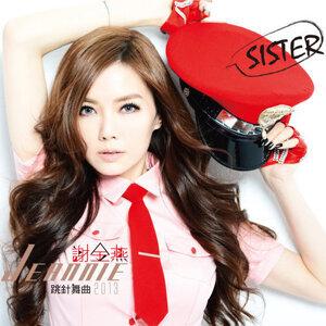 謝金燕 (Jeannie Hsieh) - 熱門歌曲