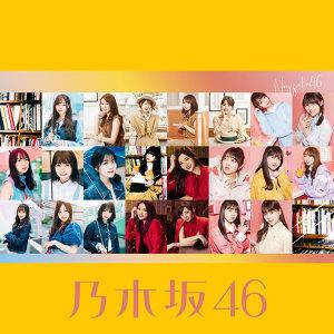 乃木坂46 全曲
