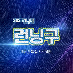 《Running Man》九週年粉絲祭演出曲目