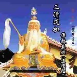 三清道祖傳教真經(太上老君)