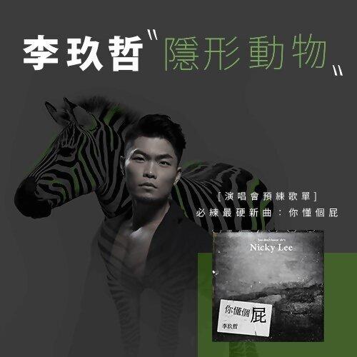 李玖哲【隱形動物】演唱會預練歌單