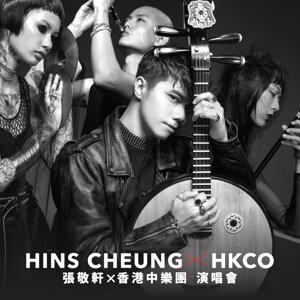 張敬軒 X 香港中樂團盛樂演唱會