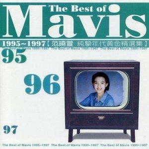范曉萱 (Mavis Fan) - 范曉萱純摯年代黃金精選集