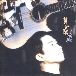 黃舒駿 (Jerry Huang) - 未央歌