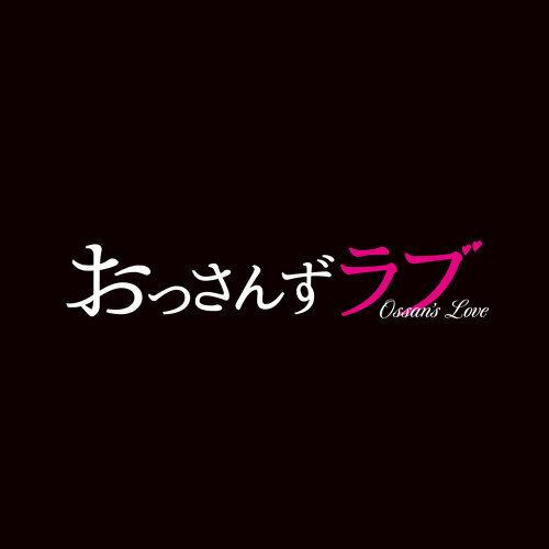 大叔之愛OST(電視劇及電影版)