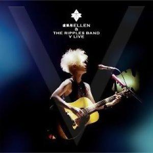 盧凱彤 - 盧凱彤 Ellen & The Ripples Band V Live