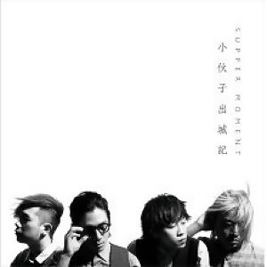 溫柔革命十週年演唱會