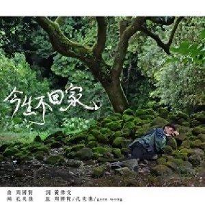 周國賢銀河鉄道之夜2017