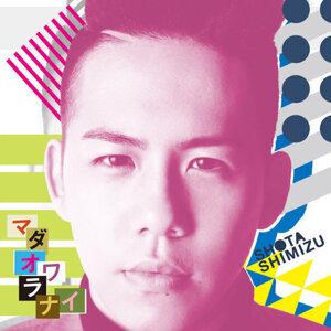 清水翔太(Shota Shimizu)