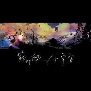 雁咩的華語歌單(20190930)
