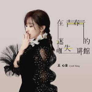中文歌單 2019/08/29