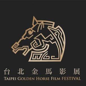 第56届金马奖入围名单 Golden Horse Awards Nominees
