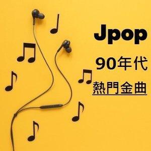 Jpop-90年代最熱門金曲