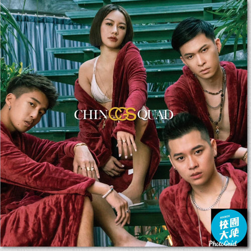 他們是Ching G Squad!